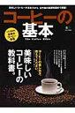 【送料無料】コーヒーの基本