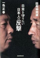 【送料無料】日本を守りたい日本人の反撃 [ 田母神俊雄 ]