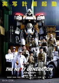 THE NEXT GENERATION-パトレイバーー 第7章 限定版【Blu-ray】画像