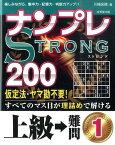 ナンプレSTRONG200(上級→難問 1) 楽しみながら、集中力・記憶力・判断力アップ!! [ 川崎光徳 ]