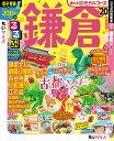 るるぶ鎌倉'20 ちいサイズ (るるぶ情報版地域小型)