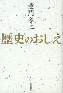 【送料無料】歴史のおしえ [ 童門冬二 ]