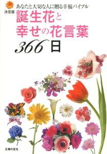 【送料無料】誕生花と幸せの花言葉366日 [ 主婦の友社 ]