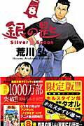 【送料無料】銀の匙 SilverSpoon 8 特 [ 荒川弘 ]