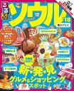 るるぶソウルちいサイズ('18) (るるぶ情報版)
