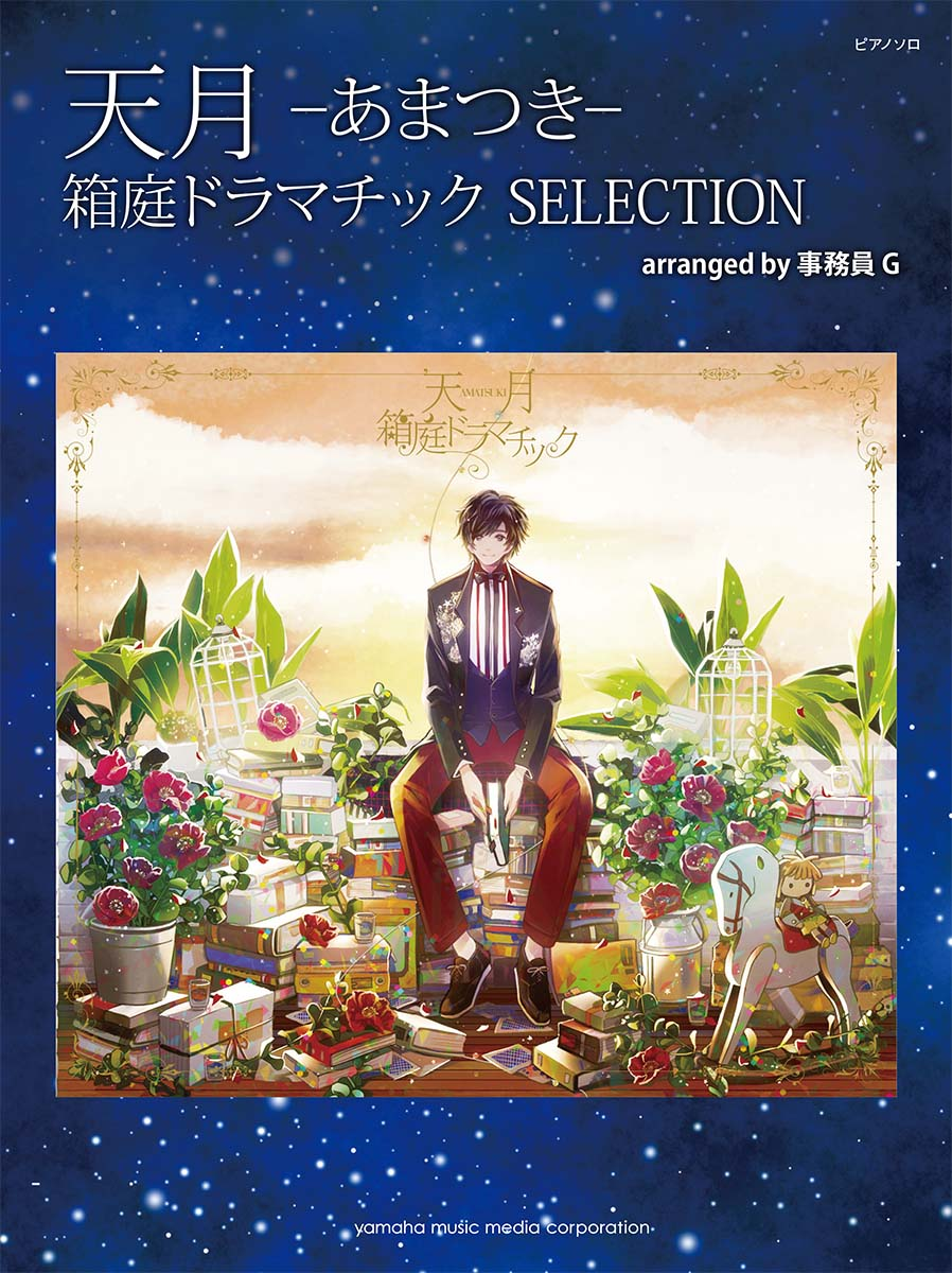 ピアノソロ ピアノソロ 天月ーあまつきー 箱庭ドラマチック SELECTION arranged by 事務員G画像
