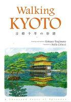 【バーゲン本】Walking KYOTO 古都千年の彩譜