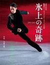 【送料無料】氷上の奇跡(2013-2014) [ 吉成大輔 ]