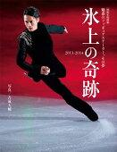 氷上の奇跡(2013-2014)