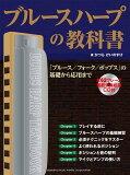ブルースハープの教科書 「ブルース/フォーク/ポップス」の基礎から応用まで CD付