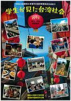 学生が見た台湾社会