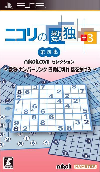 ニコリの数独 +3 第四集 〜数独 ナンバーリンク 四角に切れ 橋をかけろ〜