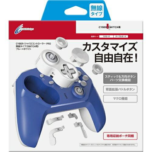 【連射/背面ボタン搭載】【専用ケース付属】CYBER ・ ジャイロコントローラー PRO 無線タイプ ( SWITCH 用) ブルー×ホワイト