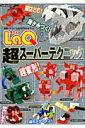 LaQ超スーパーテクニック (別冊パズラー LaQ公式ガイドブック) [ ヨシリツ株式会社 ]
