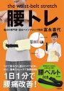 the waist-belt stretch 腰トレ