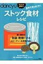 【送料無料】ストック食材レシピ