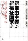 新自由主義か新福祉国家か 民主党政権下の日本の行方 [ 渡辺治 ]