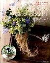 青木式ギャザリングはじめての花苗アレンジメント 花苗・多肉植物を簡単キレイに長持ちアレンジ [ 柿原...