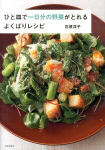 【送料無料】ひと皿で一日分の野菜がとれるよくばりレシピ [ 石原洋子 ]
