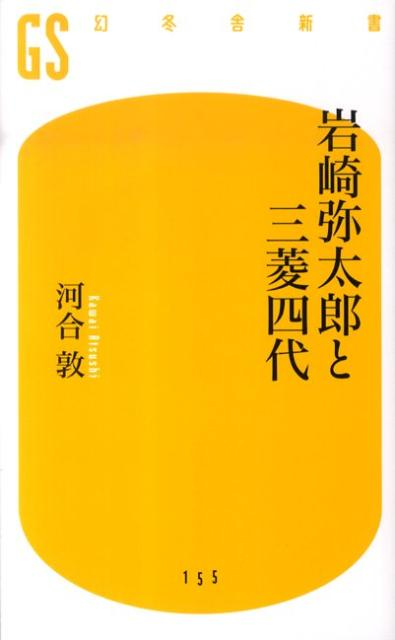 「岩崎弥太郎と三菱四代」の表紙