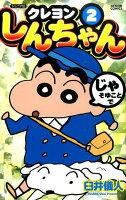ジュニア版 クレヨンしんちゃん 2巻