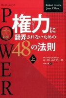権力に翻弄されないための48の法則(上)
