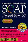 SOAPパーフェクト・トレーニング(part2)