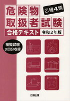 乙種4類危険物取扱者試験合格テキスト(令和2年版)