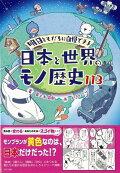 日本と世界のモノ歴史113-明日ともだちに自慢できる