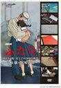 【DVD】NHK ふたり/コクリコ坂・父と子の300日戦争~宮崎駿×宮崎吾朗~