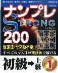 ナンプレSTRONG200(初級→上級 1) 楽しみながら、集中力・記憶力・判断力アップ!! [ 川崎光徳 ]
