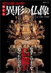 現代仏師と読み解く聖なる異形の仏像 なぜこのような仏像が造られたのか? (綜合ムック) [ 江里康慧 ]