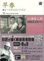 【バーゲン本】早春+大学は出たけれど DVD&BOOK 10