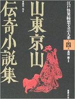 【バーゲン本】山東京山伝奇小説集ー江戸怪異綺想文芸大系4