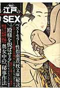 【送料無料】江戸のSEX [ 週刊ポスト編集部 ]