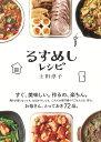 るすめしレシピ [ 上田 淳子 ]