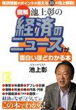 「図解」池上彰の経済ニュースが面白いほどわかる本