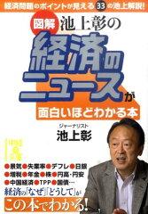 【送料無料】「図解」池上彰の経済ニュースが面白いほどわかる本 [ 池上彰 ]