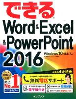 できるWord & Excel & PowerPoint 2016