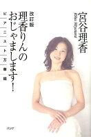 【謝恩価格本】理香りんのおじゃまします!改訂版