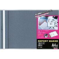 コクヨ ファイル レポートメーカー 製本ファイル A4 青 5冊 セホー55B
