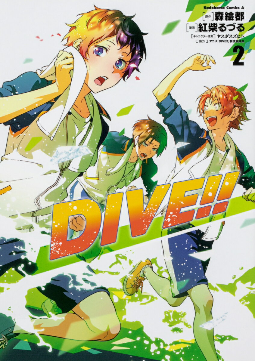 DIVE!! (2)画像