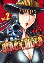 BLACK TIGER ブラックティガー 2 (ヤングジャンプコミックス) [ 秋本 治 ]
