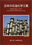 日本の石油化学工業(2015年版) [ 重化学工業通信社 ]