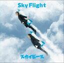 Sky Flight [ スカイピース ]