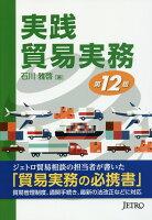実践貿易実務第12版