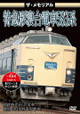 ザ・メモリアル 特急形寝台電車583系 [ (鉄道) ]