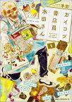 ガイコツ書店員本田さん(1) (MFC ジーンピクシブシリーズ) [ 本田 ]