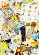 10/7『ガイコツ書店員 本田さん』のTVアニメがスタート!