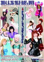 サクラ大戦 巴里花組ショウ2014〜ケセラセラ・パリ〜 【Blu-ray】